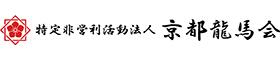 特定非営利活動法人 京都龍馬会