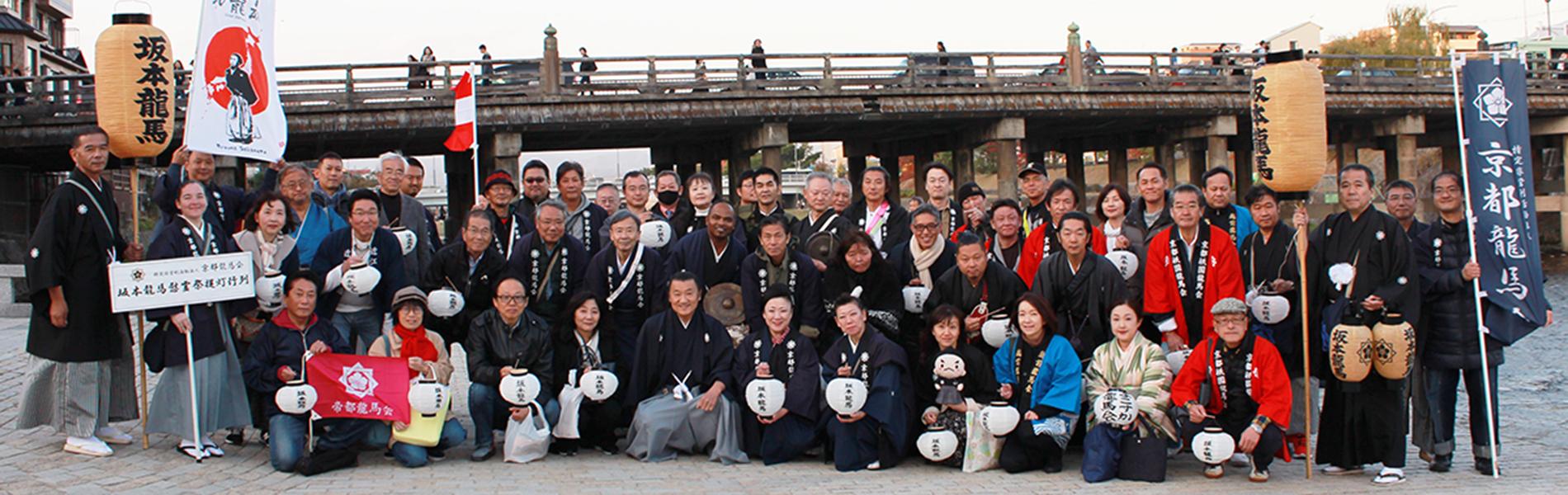 京都龍馬会 三条大橋での集合写真(2019年11月16日)