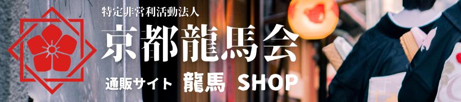 京都龍馬会通販サイト